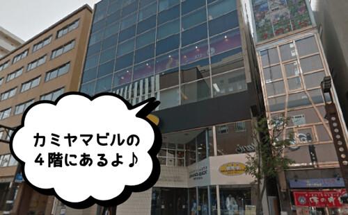 シースリー C3 札幌駅前店 予約