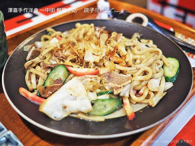 澤喜手作洋食 一中街 餐廳小吃 27