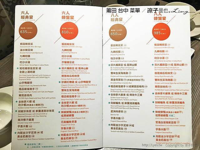 莆田 台中 菜單 3