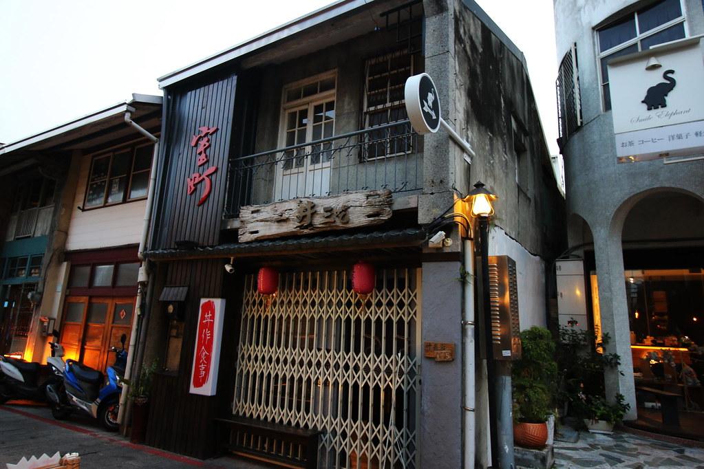 室町鰻丼三吃 (1)