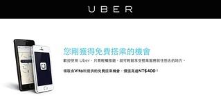 Uber 邀請序號 0viof 或ds7js,可獲得高達 NT$400 的優惠