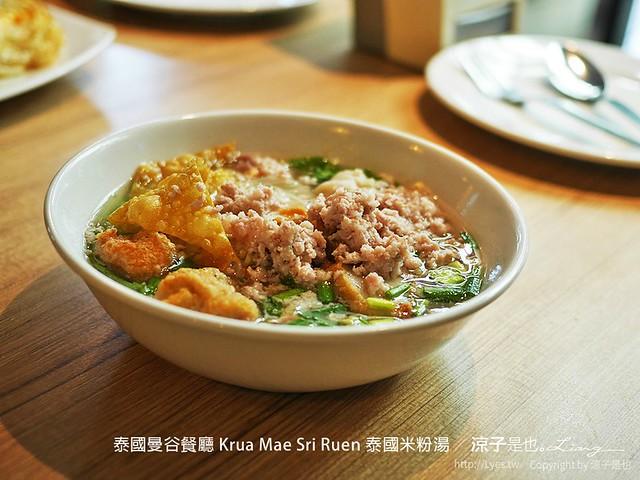 泰國曼谷餐廳 Krua Mae Sri Ruen 泰國米粉湯 25