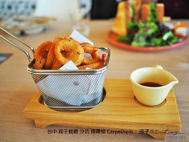 台中 親子餐廳 沙坑 嘎嗶惦 CarpeDiem 6