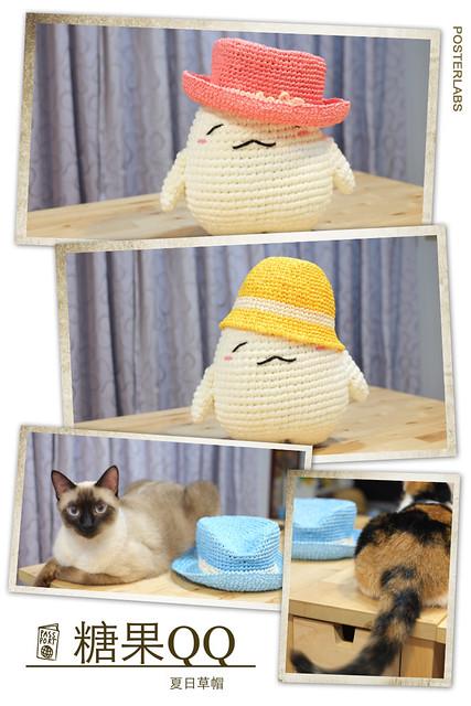 糖果QQ夏日草帽(兒童款)
