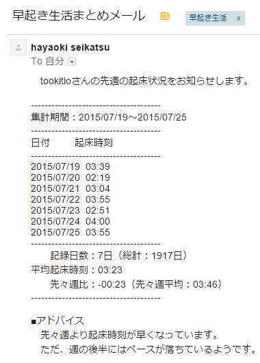 20150726_hayaoki_02
