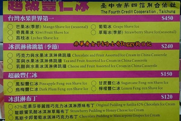 台中宮原眼科冰淇淋43