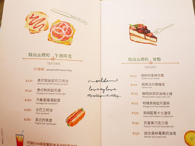 迪化街美食餐廳推薦牧山丘MuHills菜單menu (5)
