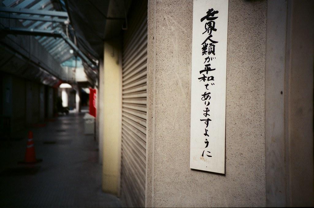 基町住宅 広島 Hiroshima, Japan / FUJICOLOR 業務用 / Lomo LC-A+ 應該是說人類要世界和平吧!恩,都要和平的過日子。想一想,把相要作的事情放大到世界,這樣每天一些雞皮蒜毛的小事好像就微不足道了。  Lomo LC-A+ FUJICOLOR 業務用 ISO400 4898-0028 2016-09-27 Photo by Toomore