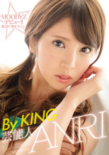 MIDE-406 Entertainer ANRI By KING