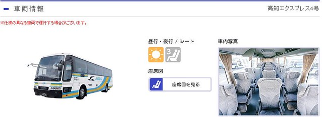 jp JR bus 4