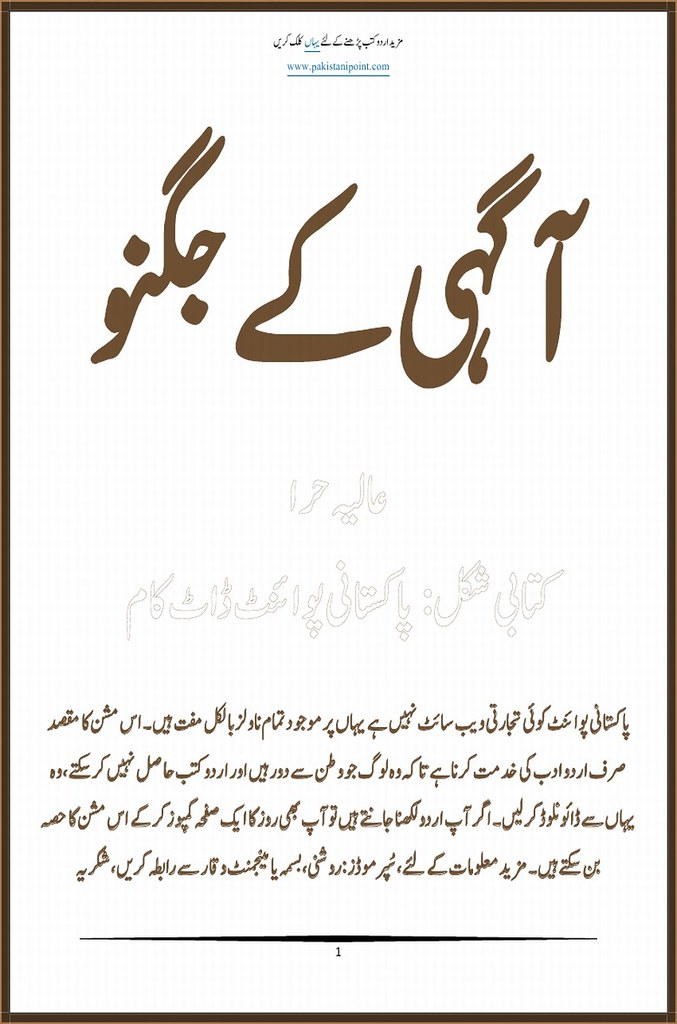 Aaghi Ke Jugno By Alia Hira Complere Novel