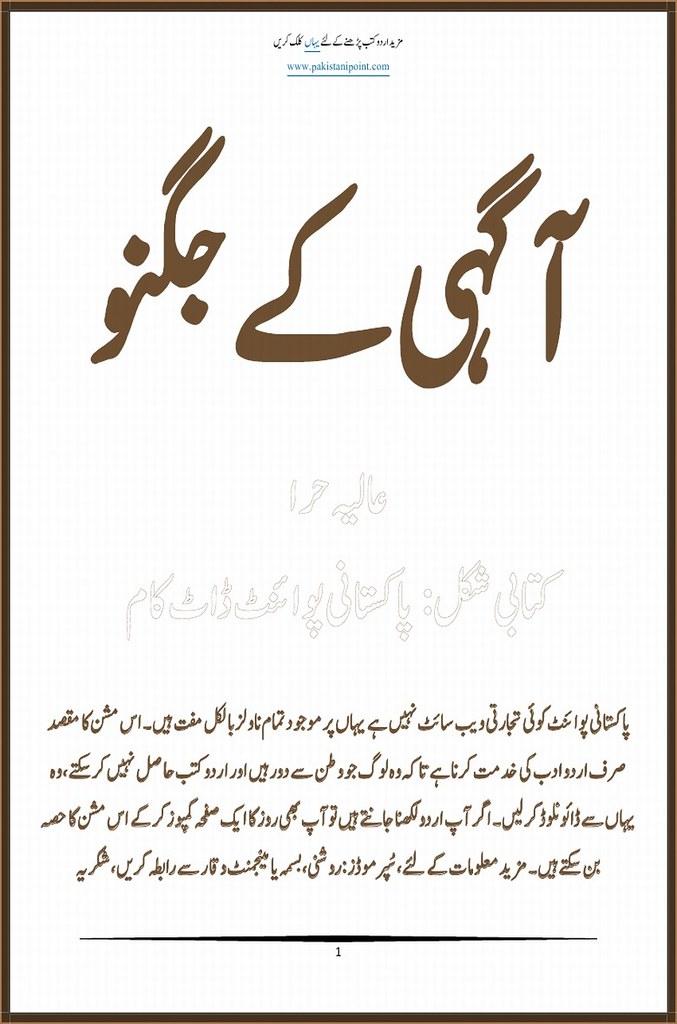 Aaghi Ke Jugno Complete Novel is writen by Alia Hira Social Romantic story, famouse Urdu Novel Online Reading at Urdu Novel Collection. Alia Hira is an established writer and writing regularly. The novel Aaghi Ke Jugno Complete Novel also