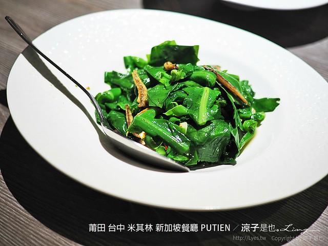莆田 台中 米其林 新加坡餐廳 PUTIEN 24