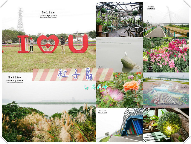 社子島台北花卉村