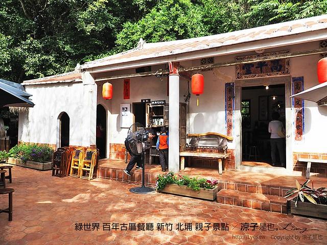 綠世界 百年古厝餐廳 新竹 北埔 親子景點 5