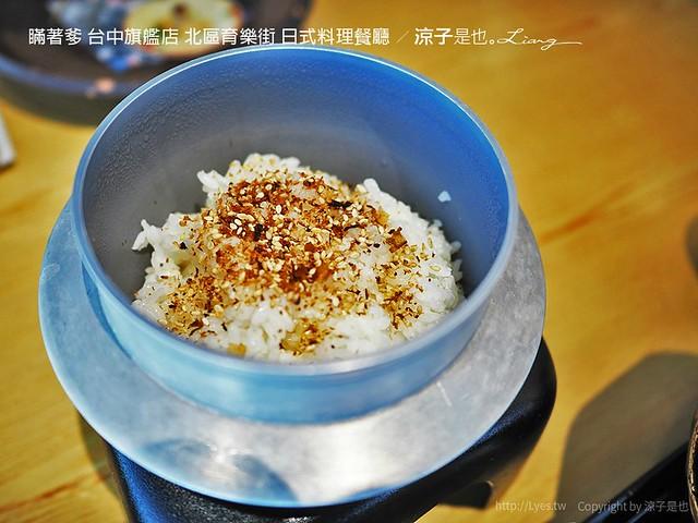 瞞著爹 台中旗艦店 北區育樂街 日式料理餐廳 28