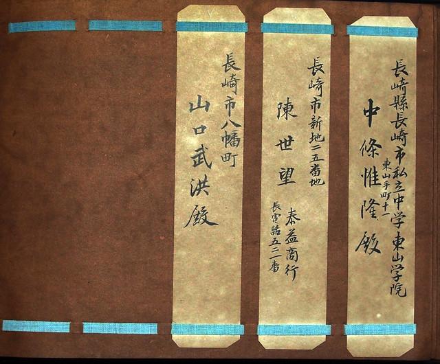 曾祖洪以南大正年間通信錄親筆 (13)