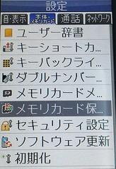 携帯→SDカード電話帳移行2