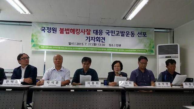 20150727_국정원 불법해킹사찰 국민고발운동 선포