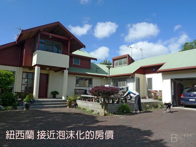 NZ資訊 | 紐西蘭 接近泡沫化的房價