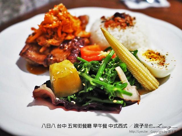 八日八 台中 五常街餐廳 早午餐 中式西式 7