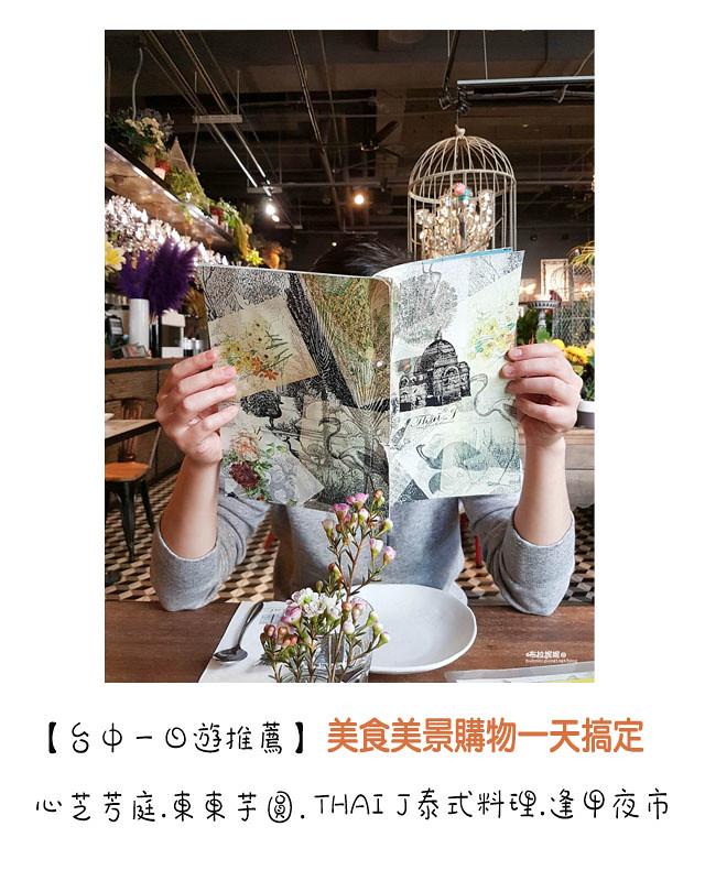 【台中一日遊推薦】美景美食購物逛街一日走透@台中泰式餐廳推薦名-3
