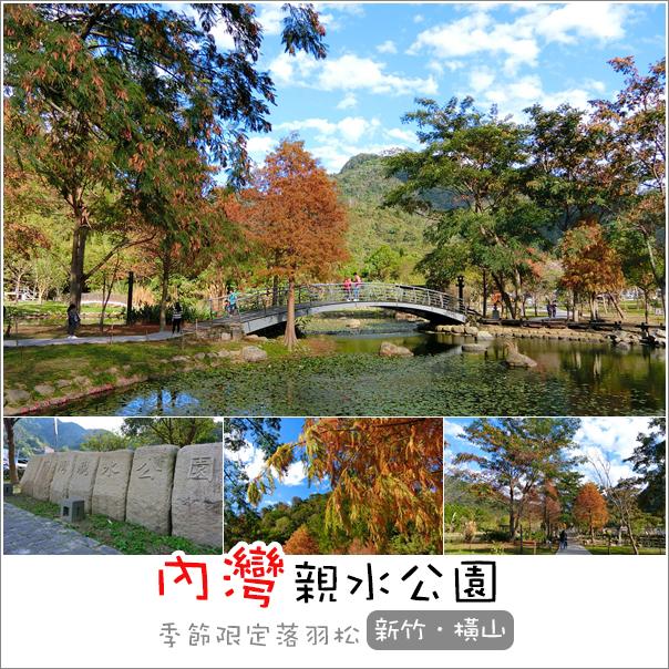內灣親水公園 (1)