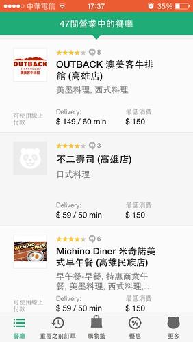 附近營業中的餐廳,有我想吃的澳美客欸@foodpanda空腹熊貓外送