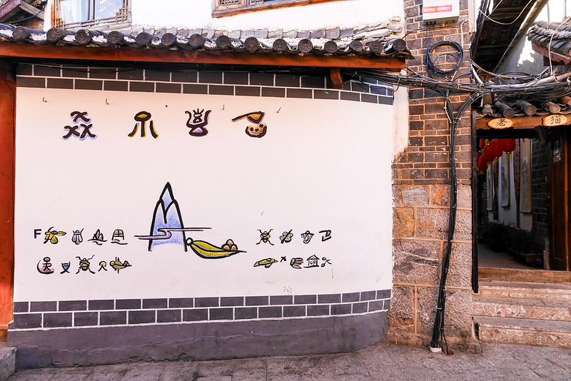 kunming_day7_53