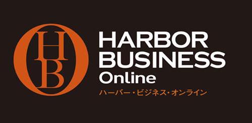 扶桑社Webメディア「ハーバー・ビジネス・オンライン」に掲載!