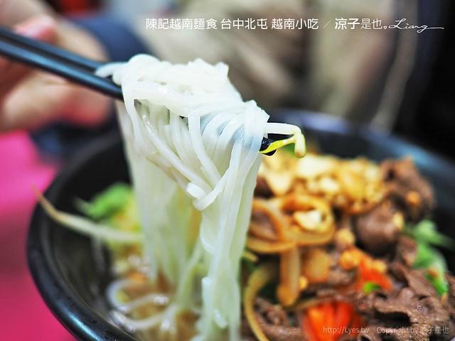 陳記越南麵食 台中北屯 越南小吃 12