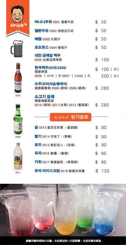 K-Boom- K棒韓式料理