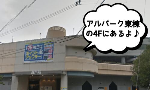musee05-hiroshimaarupark