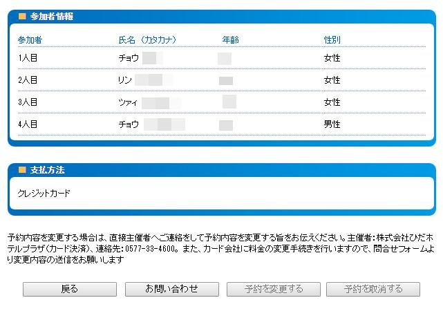 2014白川鄉 (2).png