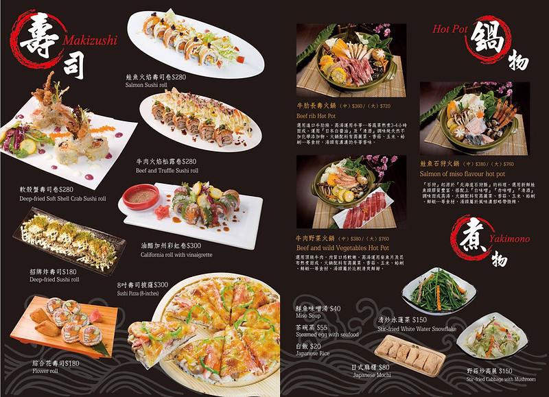 14 匠太郎 menu 壽司