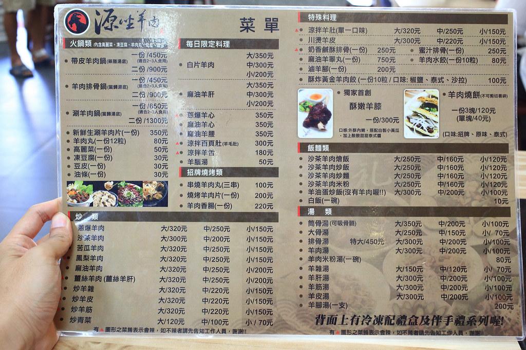 20150509岡山-源坐羊肉 (4)