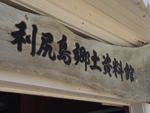 rishiri-island-local-history-museum-signboard