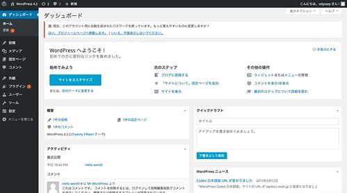 WordPress 4.2 のダッシュボード