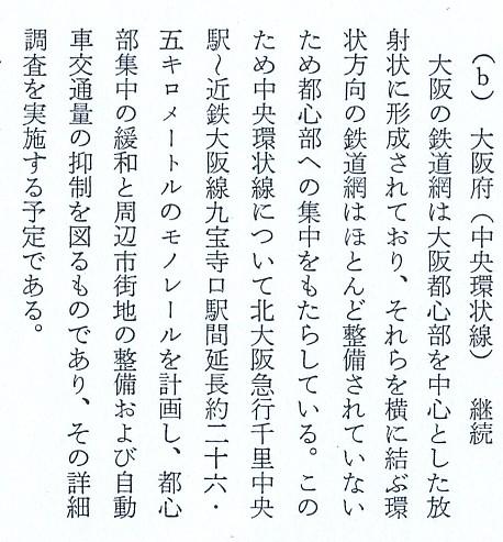 大阪モノレール延伸計画
