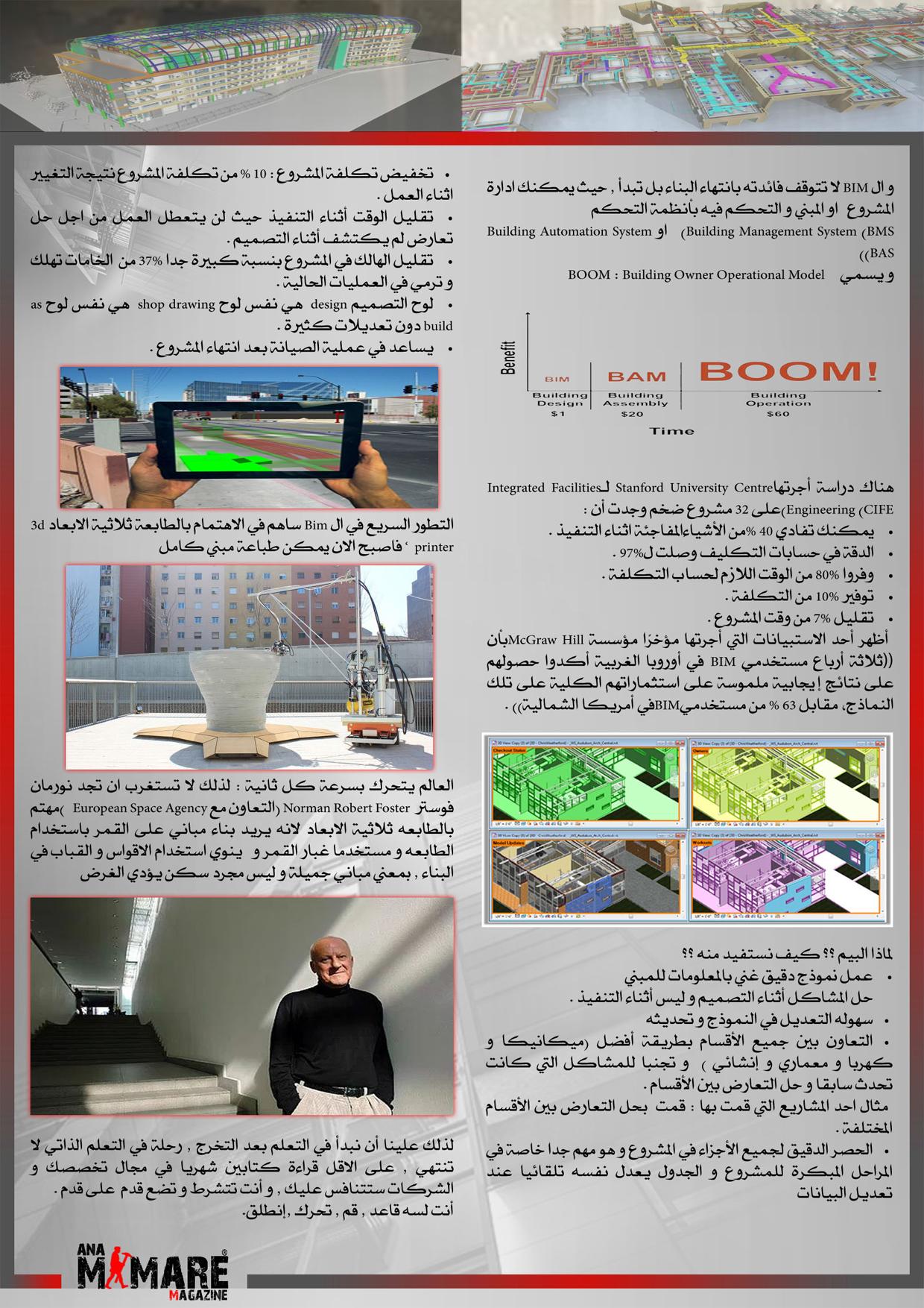 Ana_elmaamari_Page_18