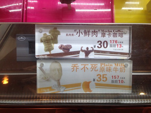Steve Jobs Ice Cream