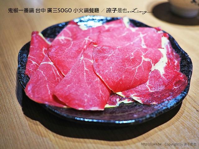 鬼椒一番鍋 台中 廣三SOGO 小火鍋餐廳 14
