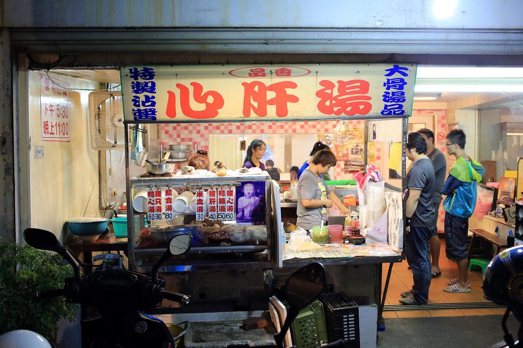 20150615-3佳里-品香心肝湯 (3)