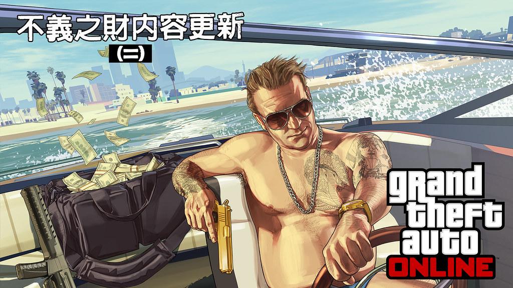 Grand Theft Auto線上模式不義之財內容更新(二)現已推出