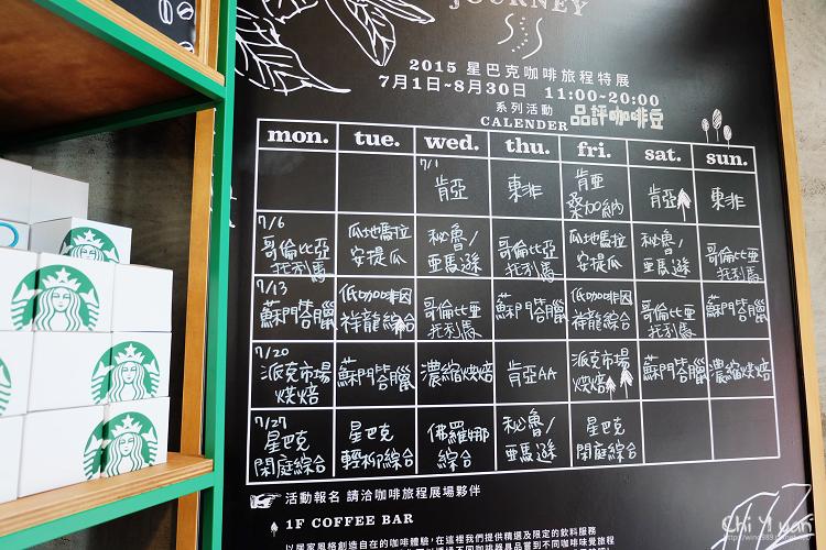 星巴克咖啡旅程特展07.jpg