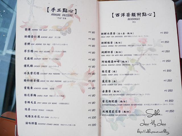 九份阿妹茶樓菜單menu (1)