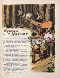 Мурзилка 1955 08_17