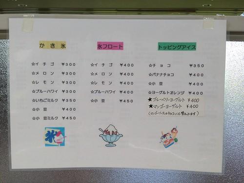 rishiri-island-rishirihuji-onsen-restaurant-menu02