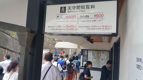 ค่าเข้าชมปราสาทโอซาก้า 600 เยน (มีแบบ 900 เยน แล้วสามารถไปเข้าพิพิธภัณฑ์ละแวกใกล้เคียงได้อีกที่ด้วย)