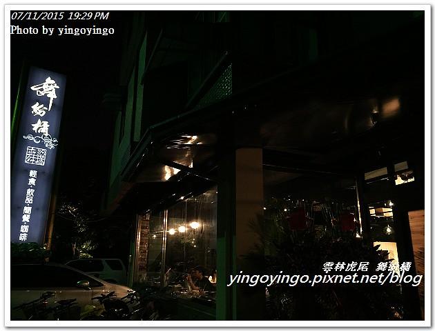 "IMG_3950 [食記]雲林虎尾 舞紛橘簡餐咖啡 Coffee""cateri"
